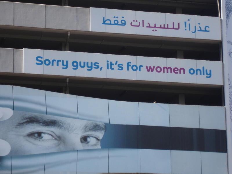 Картинки из жизни арабского сектора. - Страница 7 DSC08406